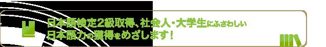 日本語検定2級取得、社会人・大学生にふさわしい日本語力の獲得をめざします!
