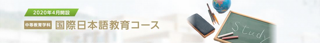 中等教育学科 国際日本語教育コース